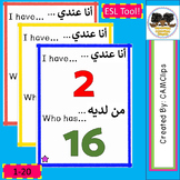 CAM_Arabic and English - I have, Who has - game (1-20)
