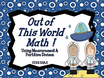 Out of This World Math!  Using Partitive and Measurement Division CCSS 3.OA.2