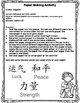 CCSS Passport to the Continents: Asia - Culture Add on Tex