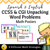 CCSS and CGI Unpacking Word Problems Math Posters (Spanish & English)