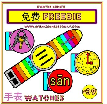 CHINESE FREEBIE #39: Number Watches