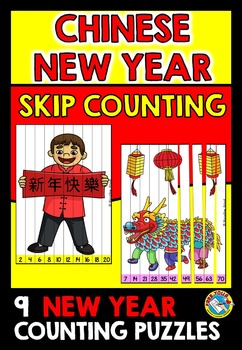 CHINESE NEW YEAR MATH CENTERS (FEBRUARY SKIP COUNTING PUZZLE ACTIVITIES)