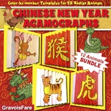 CHINESE NEW YEAR *BUNDLE* Writing and Art Activities: 12 Agamographs -- 50% OFF