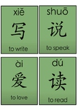 CHINESE VERB CARD