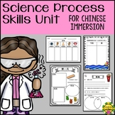 Chinese Immersion resources - Scientific Method, Science Process Skills Unit