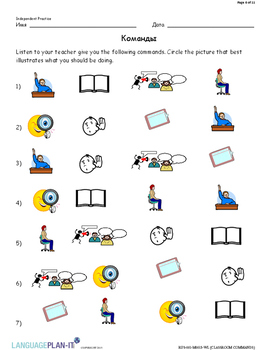 CLASSROOM COMMANDS (RUSSIAN)