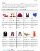 CLOTHING AND SHOPPING ACTIVITIES, VERBS (SPANISH)