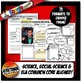 CNN Student News Current Event Analysis, CNN 10 Common Core Worksheets: GC 1:1