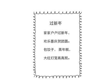 Holiday- CNY Chinese Poem