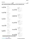 COLORS PRACTICE (ARABIC)