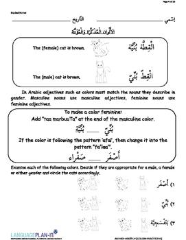 COLORS PRACTICE (ARABIC-HINDI)