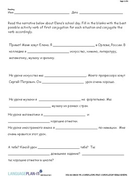 CONJUGATING FIRST CONJUGATION VERBS REVIEW (RUSSIAN)