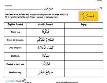 COURTESIES PRACTICE (ARABIC)