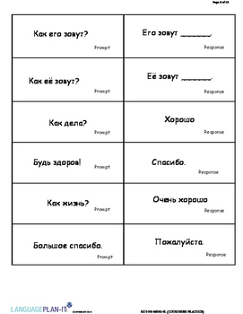 COURTESIES PRACTICE (RUSSIAN)