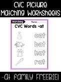 CVC Matching Worksheet -at Family FREEBIE!