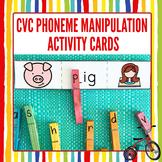 CVC Phoneme Manipulation Cards