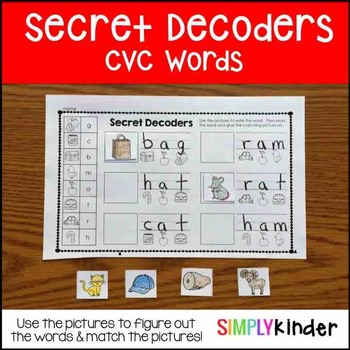 CVC Secret Decoders