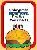 CVC Short Vowel Sounds Worksheets (K)