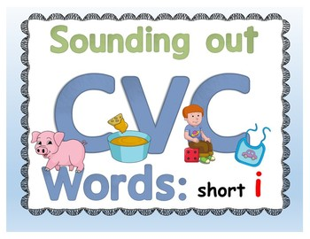 """CVC """"Sound it Out"""" PowerPoint: short i + PDF of all slides included"""