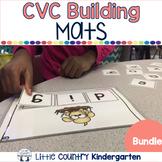 CVC Word Activities Building Mats Bundle: Differentiated Literacy Centers