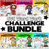CVC Word Work BUNDLE --- MEGA DISCOUNT!!!
