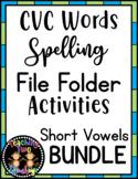CVC Words Spelling File Folder Activities (Short Vowels) BUNDLE