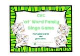CVC 'at' Word Family Bingo