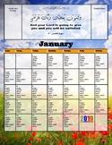 Calendar 2019 Islamic Bilingual(English-Arabic)