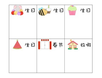 Event Calendar Cards (Simplified Chinese)