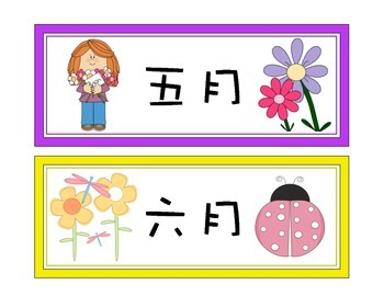 Calendar Cards Pack (Simplified Chinese)