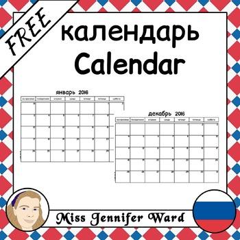 Calendar / календарь in Russian FREE