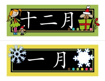 Calendar Header-Black Version (Chinese)