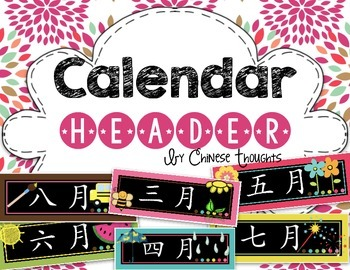 Calendar Header-Black Version (Chinese)