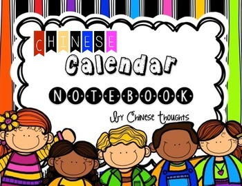 Calendar Notebook Chinese Version