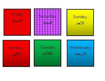 Calendar Set- Bilingual Arabic and English (Fits Pocket Chart Calendar)