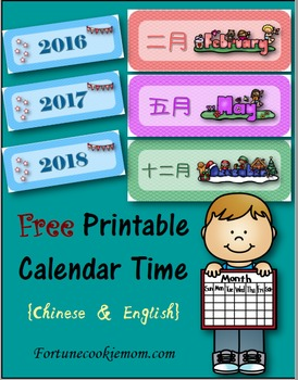 Calendar Time : Months of the Year {in Chinese & English} {Chinese designed)