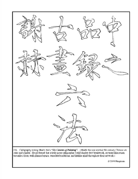 Calligraphy.  Coloring page and lesson plan ideas