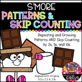 S'More Patterns and Skip Counting (Virginia SOLs 2.2 and 2.16)
