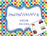 Cantonese Articulation Minimal pairs /ts/ /tsh/ /t/ /th/ affrication aspiration
