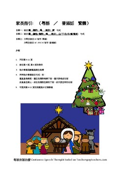 Cantonese Mandarin VOA Sentence Building /s/ Articulation with Parent Guideline!