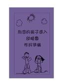 Cantonese Preparing Your Child for Kindergarten