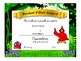 Cardinal Award Certificates -Behavior