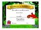 Cardinal Award Certificates -Standard