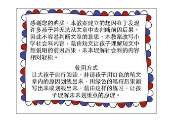 Cause and Effect (Simplified Chinese)