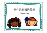 Cause and Effect(Traditional Chinese)事件的原因與後果幼兒繁體中文版