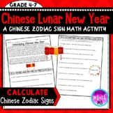 Celebrate Chinese Lunar  New Year Math Activity