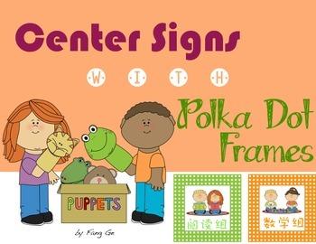 Center/Work Station Signs with Polka Dot Frames (Simplifie