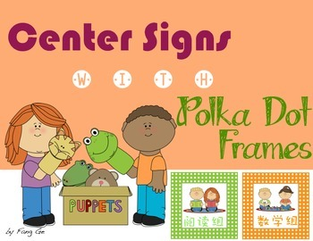 Center/Work Station Signs with Polka Dot Frames (English)