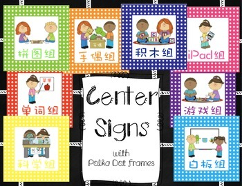 Center/Work Station Signs with Polka Dot Frames (Traditional Chinese)