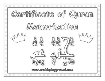 Certificate of Quran Memorization by Arabic Playground | TpT